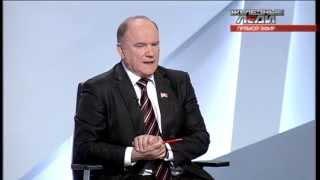 Эксклюзив! Геннадий Зюганов об отставке Дмитрия Ливанова