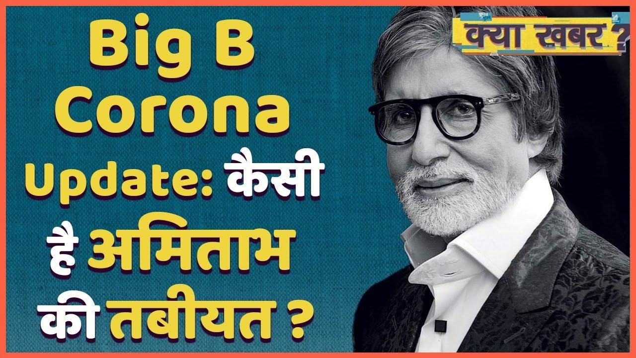 Download Big B Corona Update: जानिए कैसी है Amitabh Bachchan की तबीयत और कल रात से लेकर अब तक क्या-क्या हुआ ?
