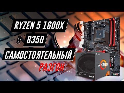 Разгон RYZEN 5 1600X на B350, отлов фризов в играх и тест Gigabyte AB350-Gaming 3