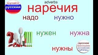 Русский язык: НАДО, НУЖНО, НУЖНА, НУЖЕН, НУЖНЫ