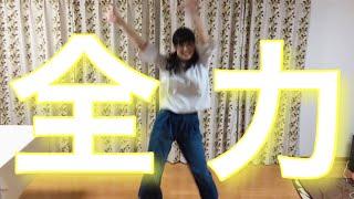 全力でおしりフリフリ!【 踊ってみた 】
