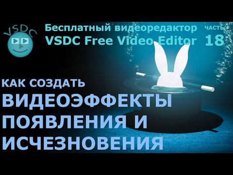 Как добавить видеоэффекты появления и исчезновения. Бесплатный видеоредактор VSDC Free Video Editor