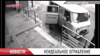 Перестрелка у банка - грабитель против инкассатора
