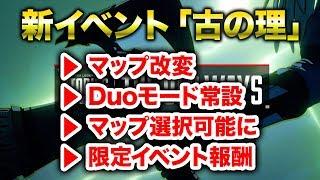 【APEX LEGENDS】新イベント「古の理」解説!【エーペックスレジェンズ】