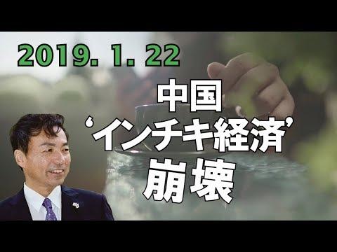 201901222 中国 'インチキ経済' 崩壊【及川幸久−BREAKING−】
