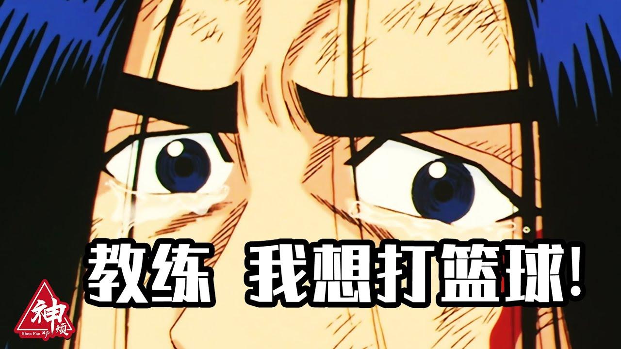 《灌篮高手》人物志:三井寿——教练,我想打篮球!