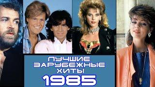 Самые популярные клипы и песни 1985 года // Что мы слушали в 1985