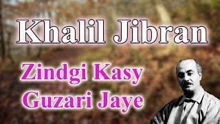 (Khalil Jibran خلیل جبران) | Aqwal e Zareen | اقوال زریں | Urdu Quotes (Urdu/Hindi) | Part 3