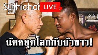 นัดหยุดโลกกับบัวขาว! (1) : Suthichai live 30/01/2563