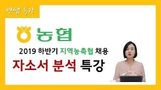 [면쌤특강] 2019 하반기 지역농축협 자기소개서 특강 전격 공개! (feat.합소서)