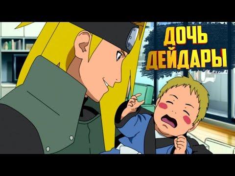У Дейдары есть дочь Акина в аниме Боруто?   Наруто