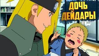У Дейдары есть дочь Акина в аниме Боруто? | Наруто
