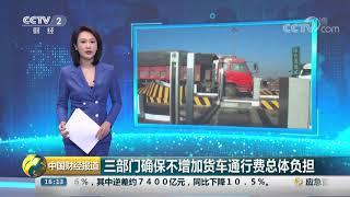 [中国财经报道]三部门确保不增加货车通行费总体负担| CCTV财经
