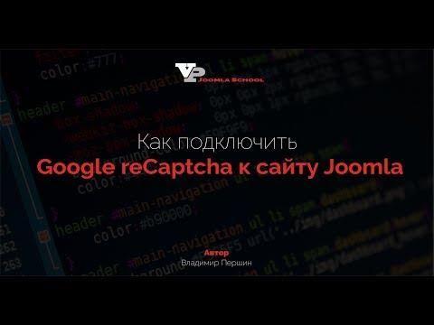 Как подключить Google ReCaptcha к сайту Joomla