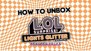 L.O.L. サプライズ! ライトグリッター | HOW TO UNBOX | 開封動画