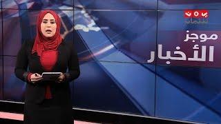 موجز اخبار العاشرة صباحا | 13 - 03 - 2019 | تقديم ايات العزام | يمن شباب