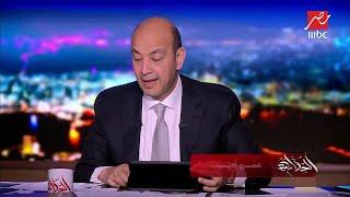 عمرو أديب: لو بناخد فلوس على الخلفة كان زمانا أحسن دولة في العالم