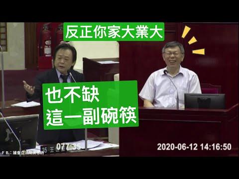 """柯文哲 王世堅 """"是否請韓國瑜擔任副市長"""" 《先別急著吃棉花糖》 #大巨蛋 市政總質詢 20200612 台北市議會"""