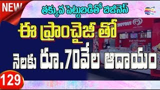 Profitable Business ideas in telugu | How to start ice cream parlour business with franchise - 129