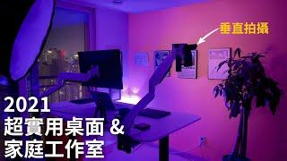 2021我的超實用桌面與居家工作室配置(Desk Tour) feat. 顯示器 支架 智能燈 宜家 蘋果Macbook 線整理 人體工程椅 | 大耳朵TV