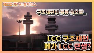 대한항공의 아시아나 인수, 그 후의 LCC 구조재편