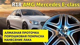 Алмазная проточка. Порошковая покраска. R18 AMG Mercedes E-class   Ремонт дисков 24