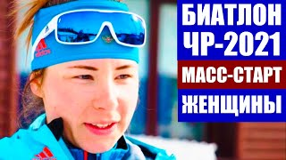 Биатлон 2021 Чемпионат России по биатлону 2021 Ханты Мансийск Женский масс старт