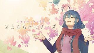 【卒業】さよならメモリーズ - supercell (covered by 星乃めあ)【歌ってみた】