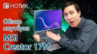 Подробный обзор ноутбука MSI Creator 17M - пили контент, пока горячо