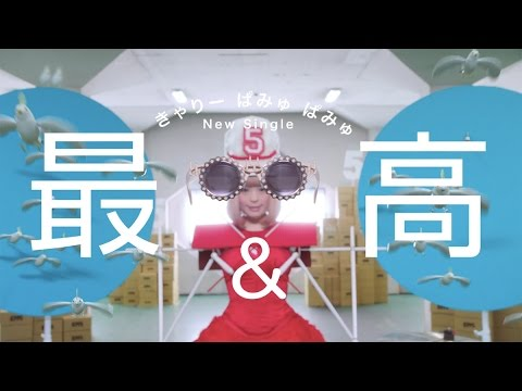 きゃりーぱみゅぱみゅ - 最&高 [Full ver.] , kyary pamyu pamyu - Sai & Co [Full ver.]