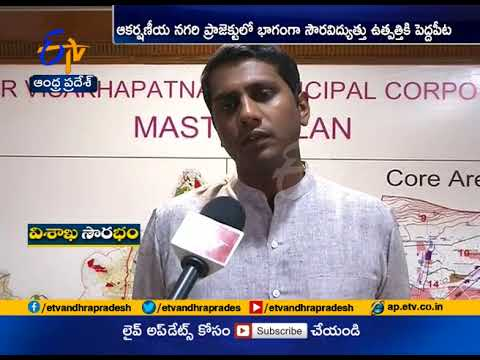 Vizag will be role model in solar Power promote | A story