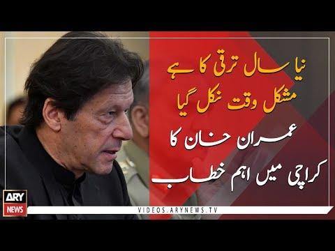 PM Imran Khan addresses award ceremony in Karachi