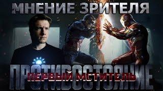 Первый Мститель: Противостояние [Обзор фильма]