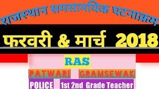 RAJASTHAN CURRENT AFFAIRS TALK #7 IN HINDI FEBRUARY &MARCH 2018 || समसामयिक घटनाक्रम 2018