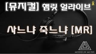 [뮤지컬] 햄릿 얼라이브 -  사느냐 죽느냐 [MR]