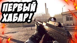 Escape From Tarkov - Первый Рейд и Хардкорный ХАБАР Начало 1