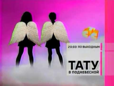 Тату в Поднебесной 1 серия (2004)