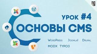CMS для начинающих - #4 Установка CMS WordPress на хостинг Украина