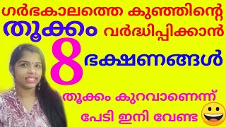 8 Foods To Increase Fetal Weight Of Baby Malayalam