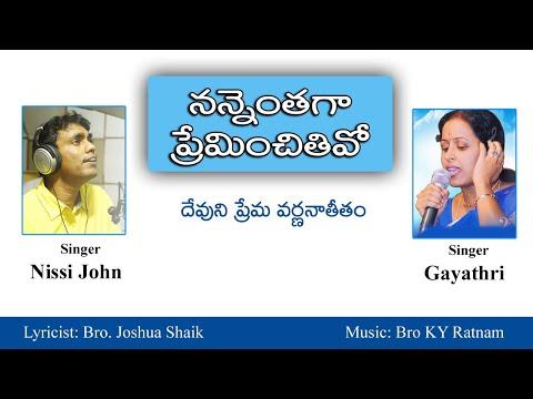 Nannenthaga Preminchithivo sung by Gayathri, Nissi John|Telugu Christian Songs