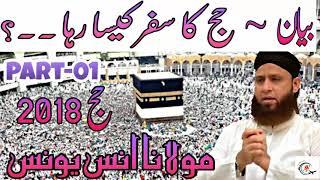 Hajj Ka Safar Kesa Raha - Part 01 - Moulana Anas Younus - Hajj 2018