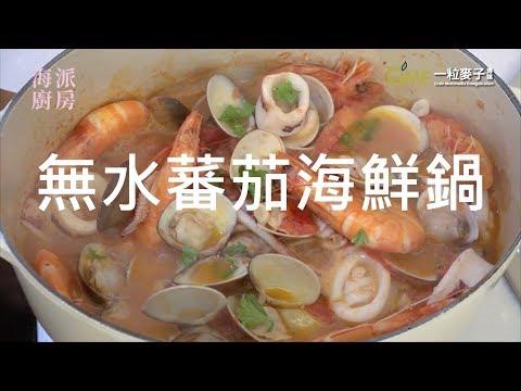 海派廚房 |  原汁原味最對味!一鍋到底「無水番茄海鮮鍋」