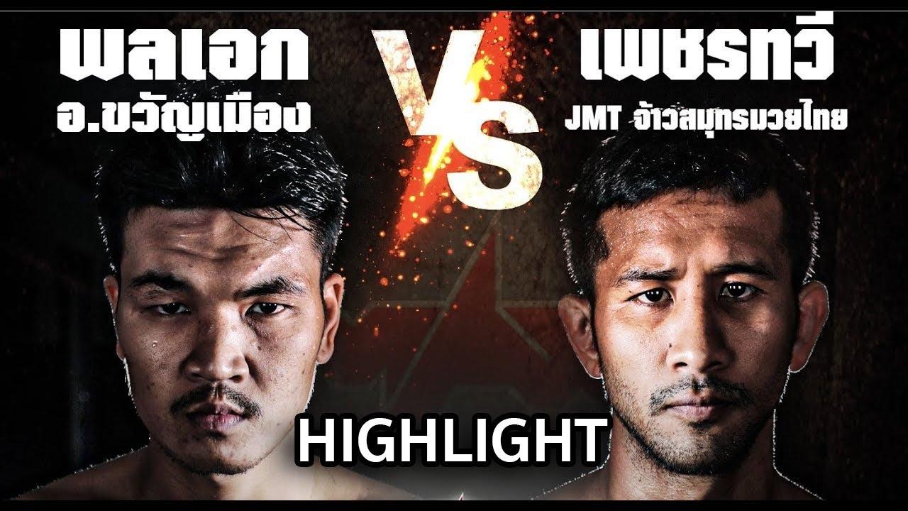 Highlight มวยคู่หยุดโลก เพชรทวี JMT จ้าวสมุทรมวยไทย VS พลเอก อ.ขวัญเมือง