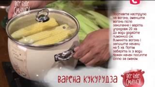 Рецепт: Вареная кукуруза - Все буде смачно - Выпуск 159 - 26.07.15