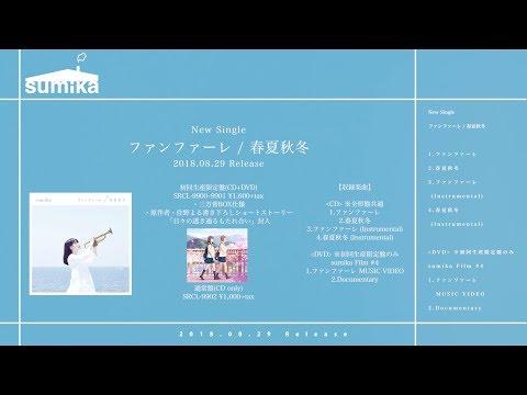 �/8/29発売】sumika / 「ファンファーレ / 春夏秋冬」teaser
