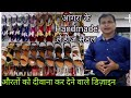 Agra Ladies Sandle & Fancy Shoes Manufacturer || आगरा का फेमस चप्पल सैंडल का होलसेल बाजार