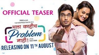 Mala Kahich Problem Nahi | Official Teaser | Upcoming Marathi Movie 2017 | Spruha, Gashmeer Mahajan