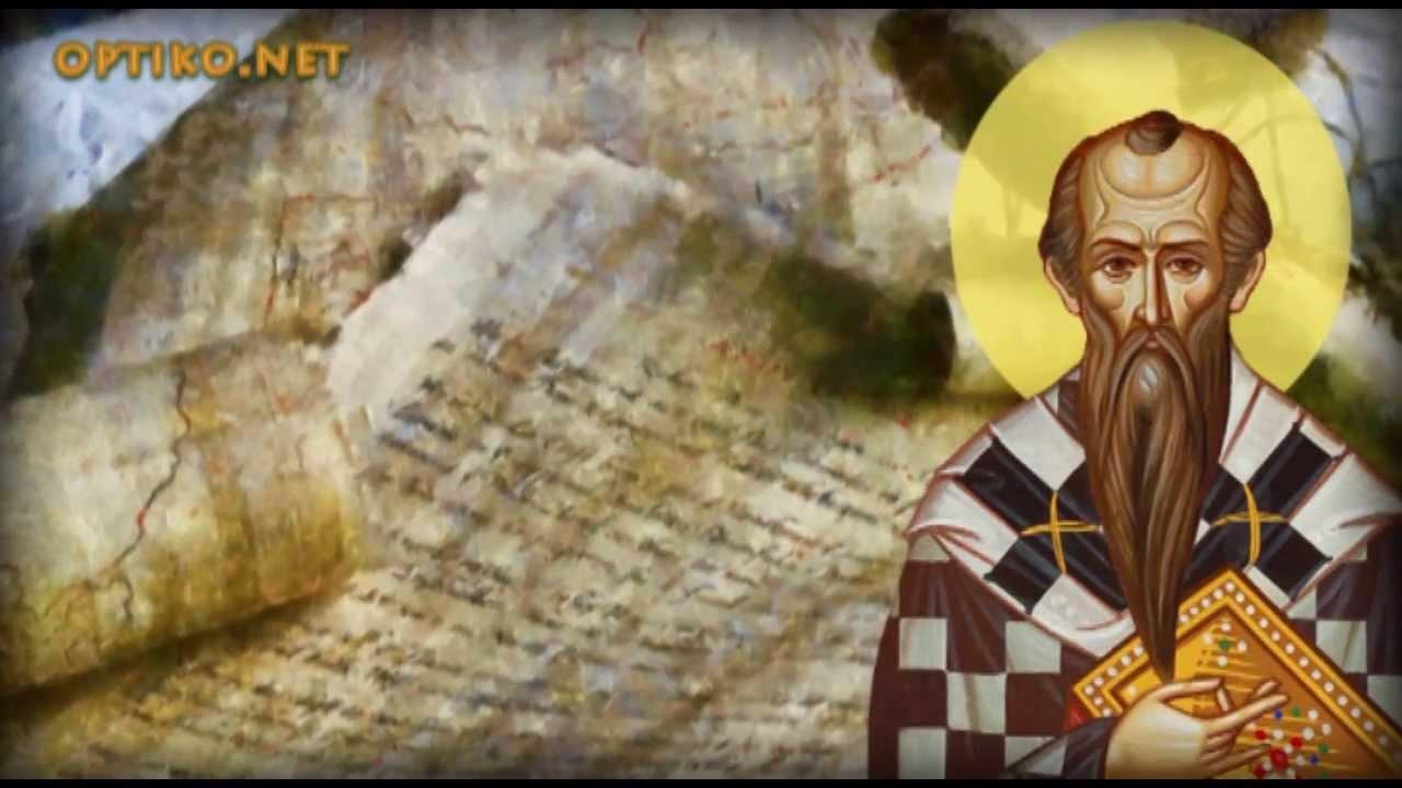 "Image result for άγιος Γρηγόριος Νύσσης (10 Ιανουαρίου)"""