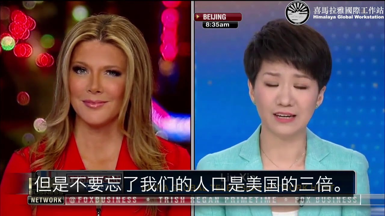 美國福克斯新聞(Fox News)主播翠西(Trish)與央視主播劉欣電視辯論實況完整版 - 中文字幕