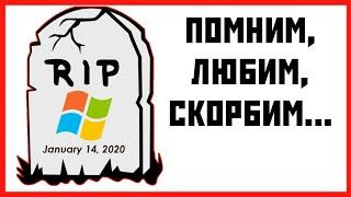 Windows 7 R.I.P